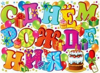 Поздравление от пары на открытке с днем рождения
