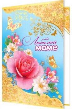 День рожденья нашей мамы