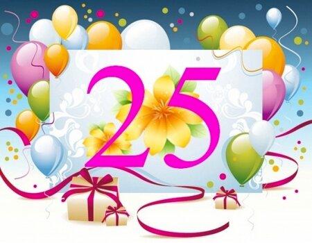 Поздравления на 25 лет подруге прикольные