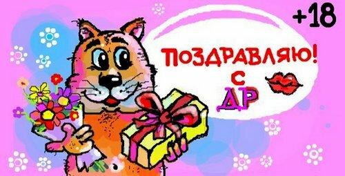 18 лет парню | Прикольные-поздравления.ру