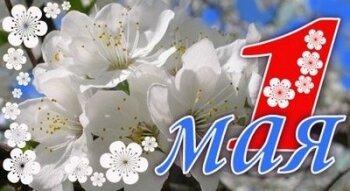 Наши поздравления в майский день
