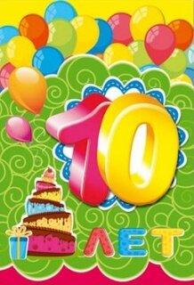 Поздравление: 10 лет лет тебе - ура!