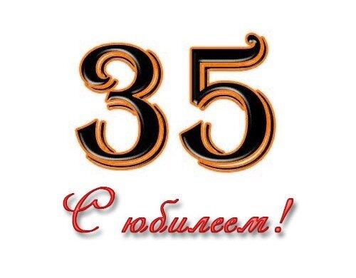 Оригинальные поздравления на 35 лет