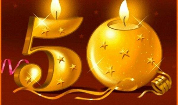 Поздравление другу на юбилей 50 лет прикольное
