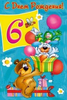 Поздравление: 6 лет - отличный возраст