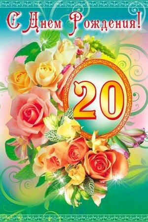 Поздравление с 20 летием душевно