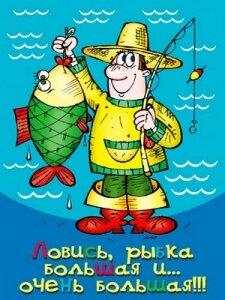 Поздравление другу рыбаку