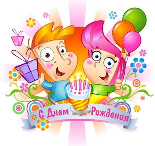Поздравление с днем рождения двумя людьми