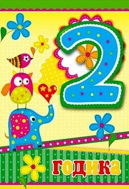 Поздравления с днем рождения детям песни