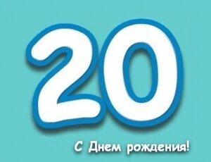 Поздравление на 20 лет брату