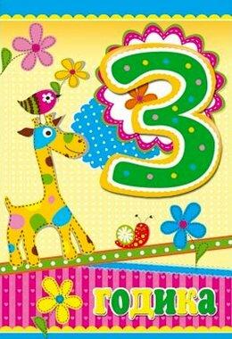Поздравление девочке к 3 годам