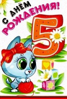 Поздравление на 5 лет девочке или дочке