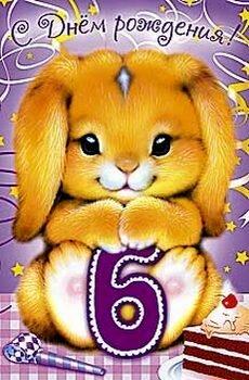 Забавные короткие поздравления к дню рождения6