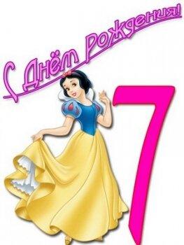 Поздравление на 7 лет для девочки