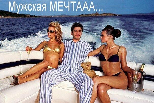 http://prikolnye-pozdravleniya.ru/wp-content/gallery/pozdravlenie-quot-muzhskie-mechtyi-quot/mujskie-mechty.jpg