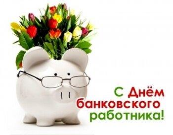 Поздравление с днем банковского работника