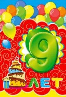 Поздравление: Тебе сегодня 9 лет