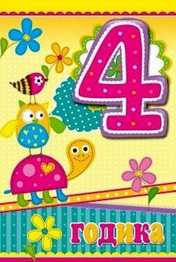 Поздравления с днем рождения доченьку с 4 годика