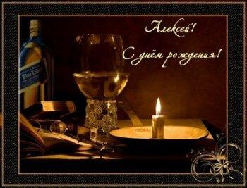 Праздничный тост за Алексея