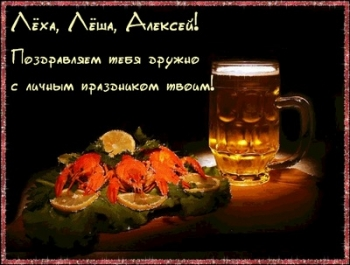 Прикольное поздравление Алексею