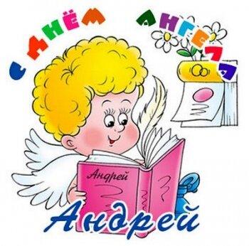 Поздравление с днем Ангела Андрея