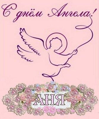 Поздравления с днём ангела анна картинки 33