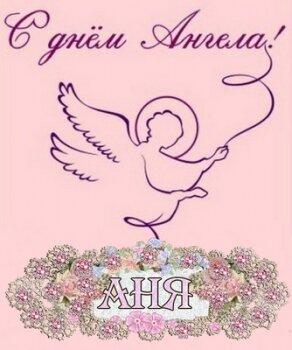Поздравление в день Ангела Анны