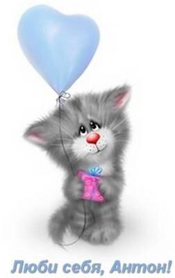 Поздравления с днём рождения пацану смешные