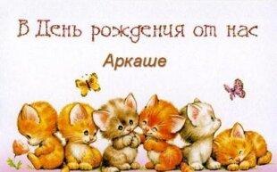 Поздравление Аркадию в стихах