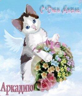 Поздравление другу Аркаше