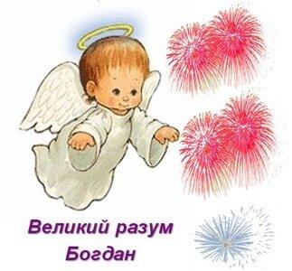 Прикольное поздравление Богдану