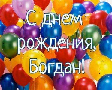 Поздравления с днем рождения великими людьми