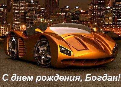 Именины Богдана, поздравление Богдану