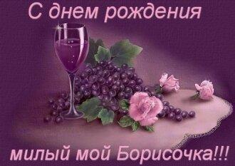 Прикольное поздравление милому Борисочке