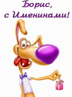 Прикольное СМС Борису
