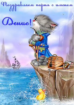 Поздравление с именем Денис