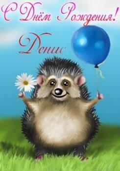 Пожелания Денису ко дню рождения
