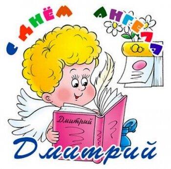 Поздравление Дмитрию с днем Ангела