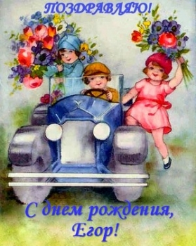 Поздравление с днем рождения Егору