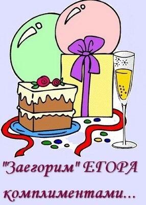 Поздравления с днем рождения мальчику егору
