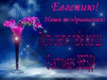 Поздравление по имени Евгений
