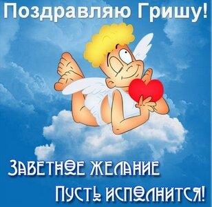 С днем рождения, Григорий!