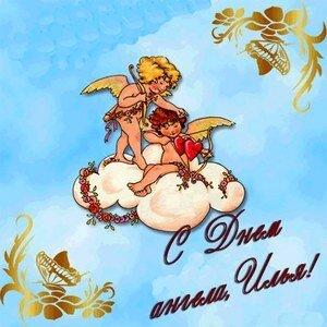 Поздравление Илье с днём Ангела