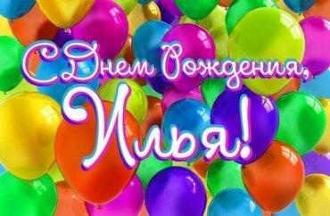 Поздравление с днём рождения Илье