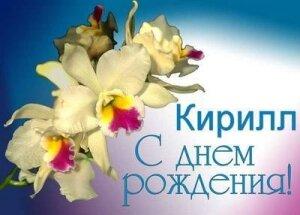 Поздравление с днём рождения Кириллу
