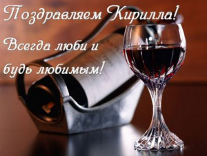 Праздничный тост за Кирилла