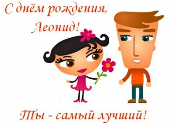 Прикольное поздравление Леониду от женского коллектива