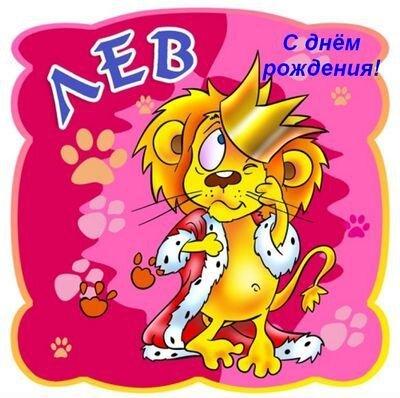 Именины Лев, поздравление Льву - Поздравок 77