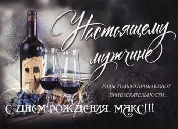Праздничный тост за Максима
