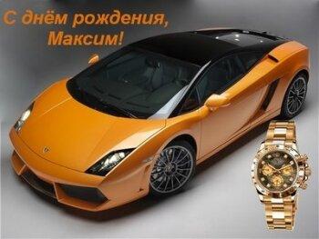 С днём рождения, Максим!
